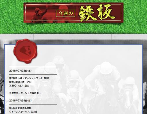 AIR HORSE -エアホース- 会員ページ 検証