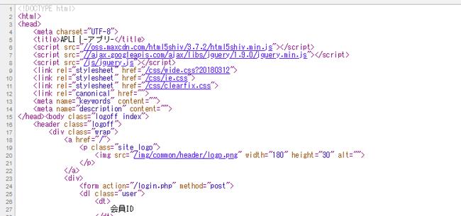 APLI -アプリ- 非会員ページ 検証