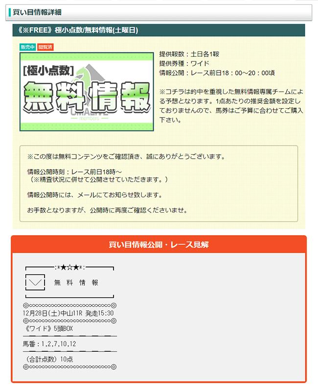 うまライブ 無料コンテンツ・無料予想 検証