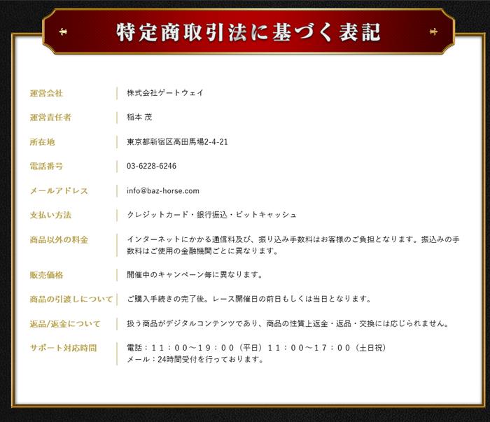 細川達成のTHE・万馬券 運営元 検証