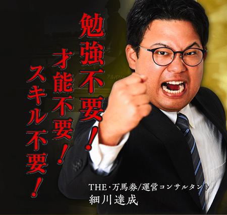 細川達成のTHE・万馬券 非会員ページ 検証