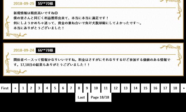 細川達成のTHE・万馬券 会員ページ 検証