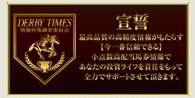 ダービータイムズ(DERBY TIMES) 非会員ページ 検証