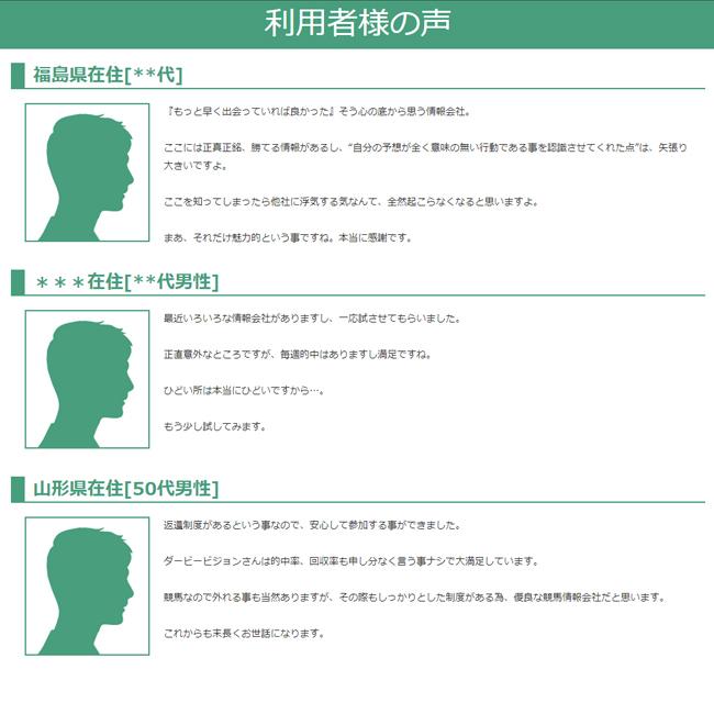 ダービー・ビジョン 非会員ページ 検証