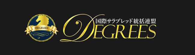 ディグリーズ(DEGREES) 非会員ページ 検証