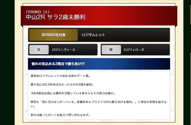 GALLOP JAPAN(ギャロップジャパン) 会員ページ 検証