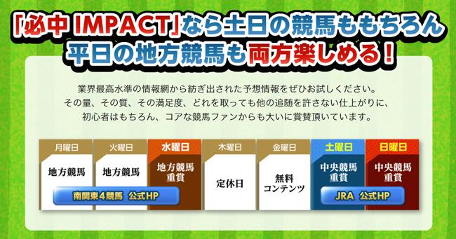 必中IMPACT(必中インパクト) 非会員ページ 検証
