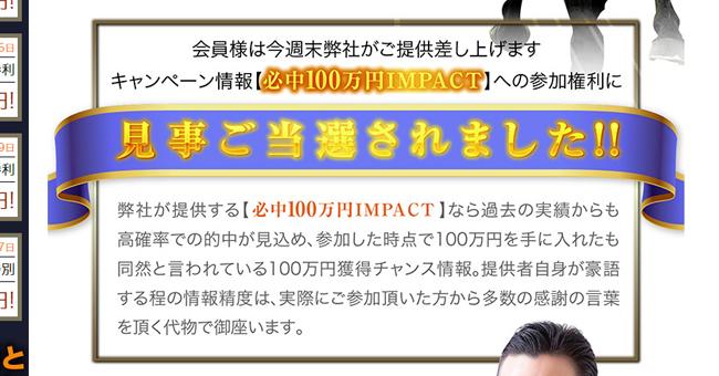 必中IMPACT(必中インパクト) 会員ページ 検証