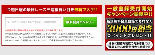 栗東会議 非会員ページ 検証