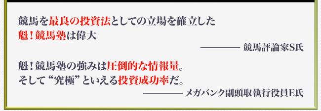 魁!!競馬塾 会員ページ 検証