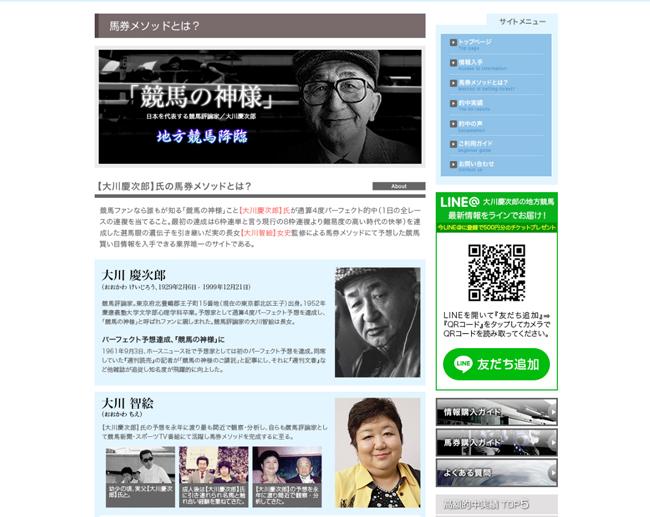 大川慶次郎の地方競馬予想 会員ページ 検証