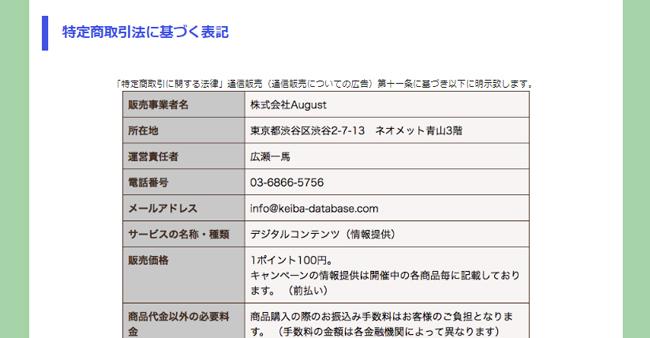 勝ちKEIBA 非会員ページ 検証
