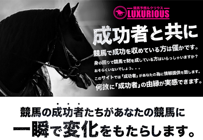 競馬ルクリウス(LUXURIOUS) 非会員ページ 検証