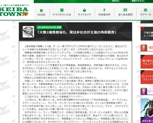 KEIBA TOWN 会員ページ 検証
