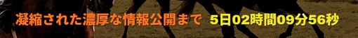競馬報道.com 非会員ページ 検証