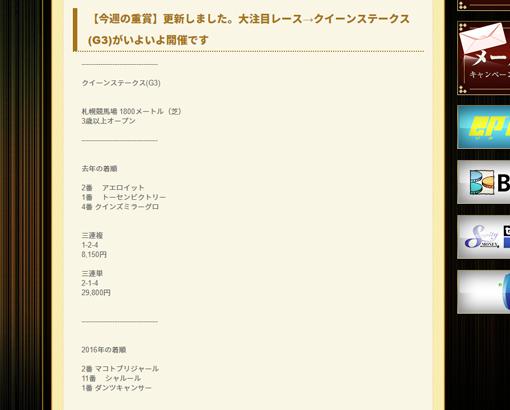 競馬報道.com 会員ページ 検証
