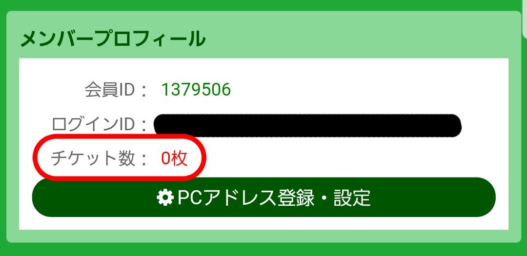 大川慶次郎~パーフェクト馬券メソッド~ 会員ページ 検証