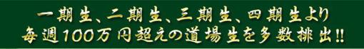 池江道場 非会員ページ 検証