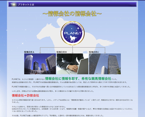 惑星馬探査社PLANET 非会員ページ 検証