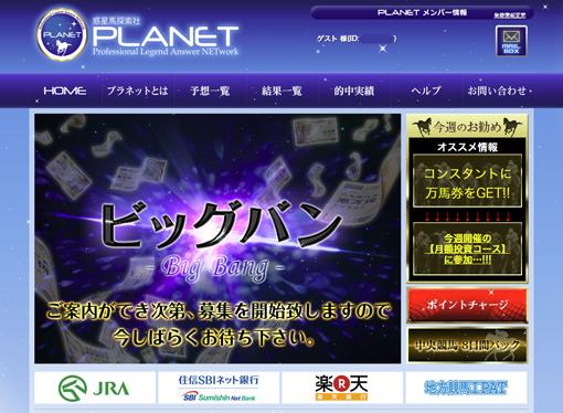 惑星馬探査社PLANET 会員ページ 検証