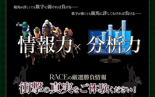 レース(RACE) 非会員ページ 検証