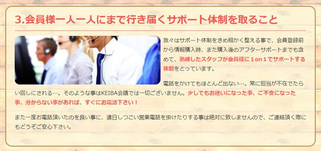 KEIBA会議(競馬会議) 非会員ページ 検証