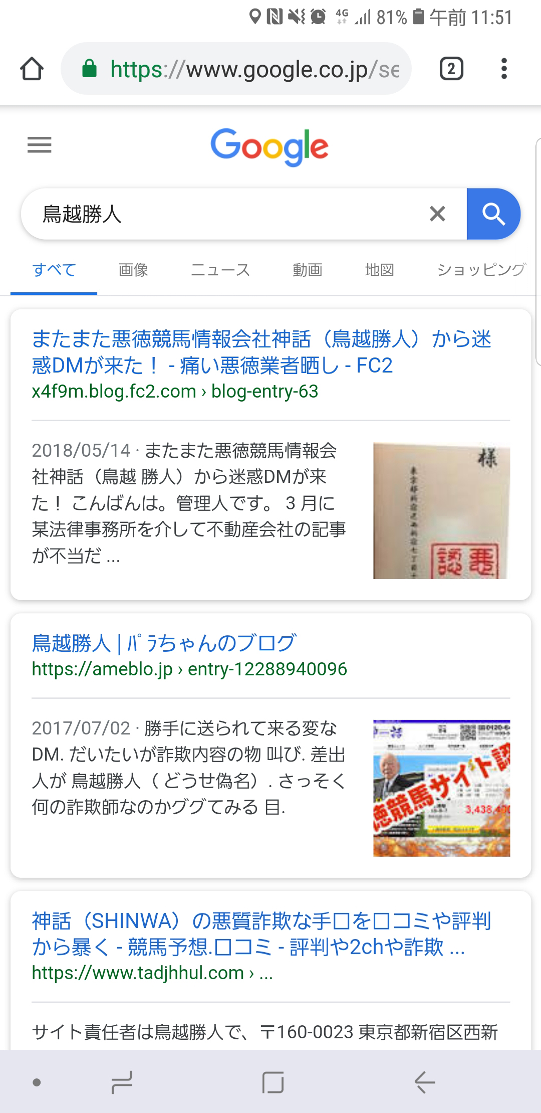 株式会社神話(SHINWA)非会員ページ 検証