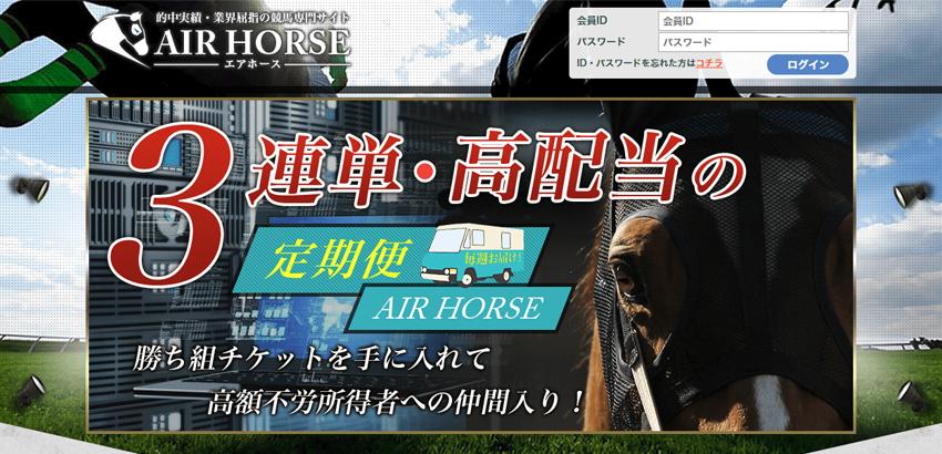 AIR HORSE 検証