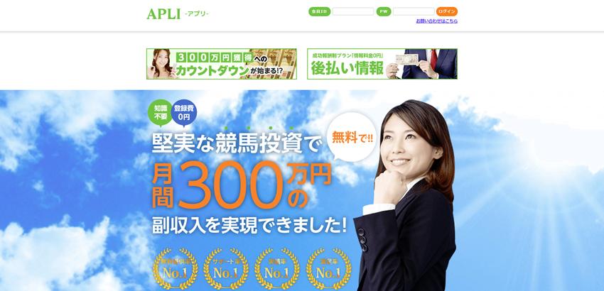 APLI -アプリ- 検証