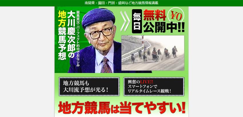 大川慶次郎の地方競馬予想 検証