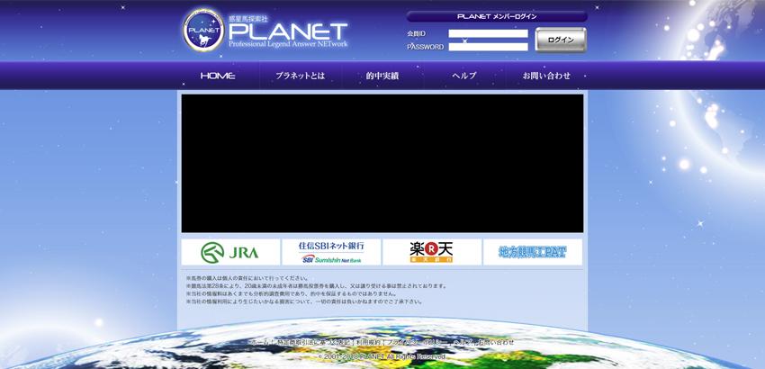 惑星馬探査社PLANET 検証