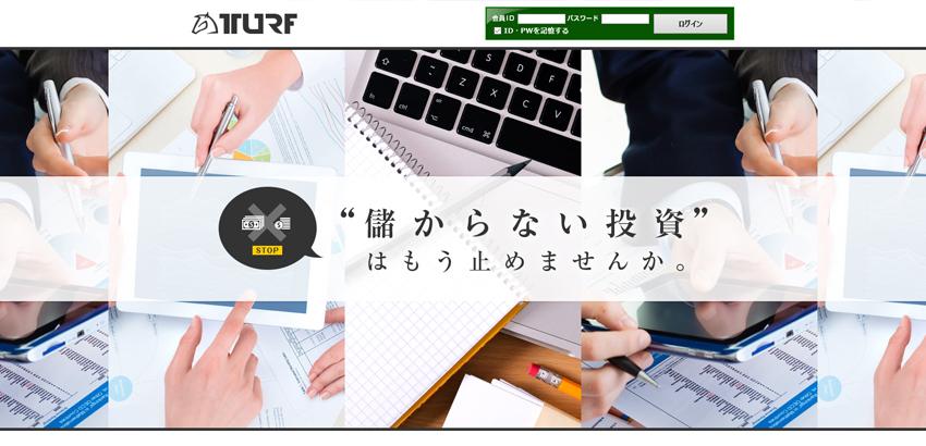 TURF(ターフ) 検証