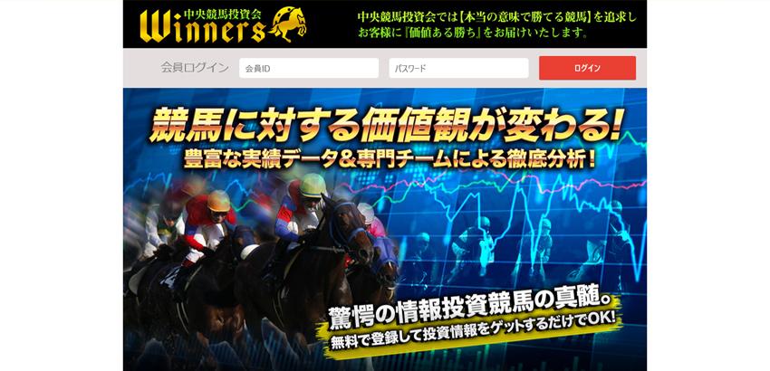 中央競馬投資会 Winners(ウイナーズ) 検証