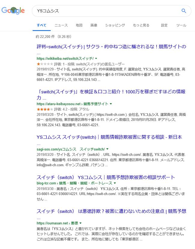 switch(スイッチ) 運営元 検証