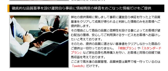 switch(スイッチ) 会員ページ 検証