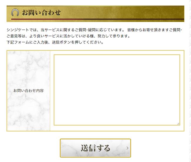 シンジケート 会員ページ 検証