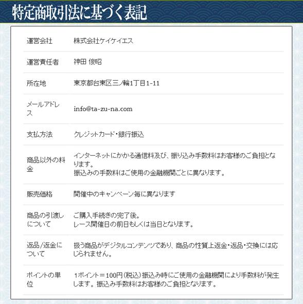 TAZUNA 運営元 検証