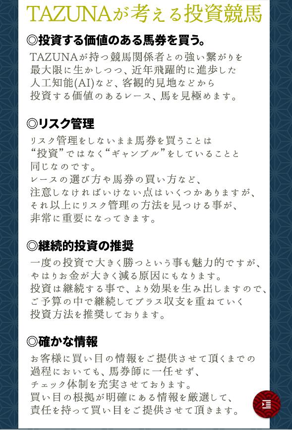 TAZUNA 非会員ページ 検証