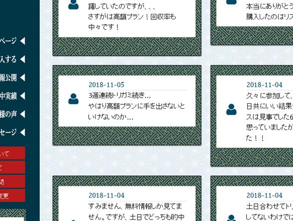 TAZUNA 会員ページ 検証