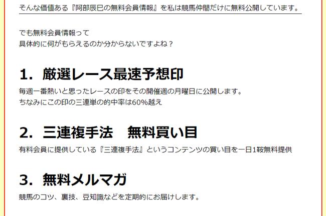 阿部辰巳<至極の競馬予想> 非会員ページ 検証