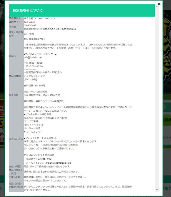 TURF VISION(ターフビジョン) 非会員ページ 検証