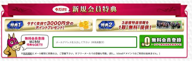 UMAチャンネル 非会員ページ 検証