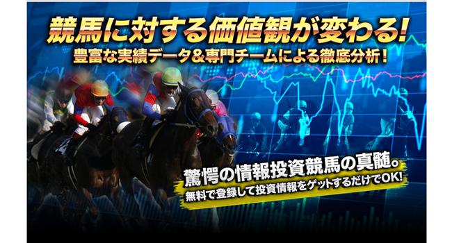 中央競馬投資会 Winners(ウイナーズ) 非会員ページ 検証
