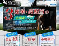 AIR HORSE(エアホース) 検証