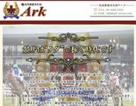 馬券救援奉仕団Ark(アーク) 検証