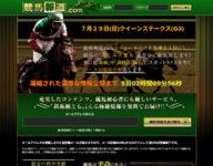 競馬報道.com 検証