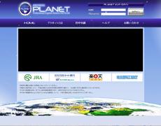 惑星馬調査隊PLANET 検証