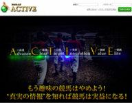 ACTIVE(アクティブ) 検証