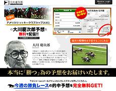 大川慶次郎~パーフェクト馬券メソッド~ 検証