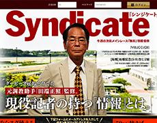 シンジケート(Syndicate)検証